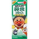 【第(2)類医薬品】ムヒのこども鼻炎シロップS 120ML