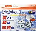 【第3類医薬品】アスコラルL 48枚・14cm×10cm
