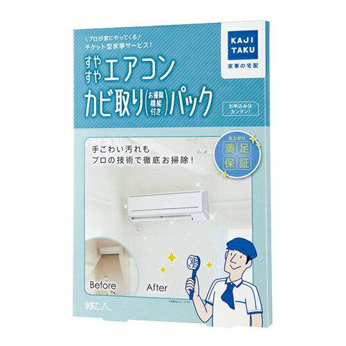【送料無料】カジタク すやすやエアコンカビ取りパック 自動お掃除機能付
