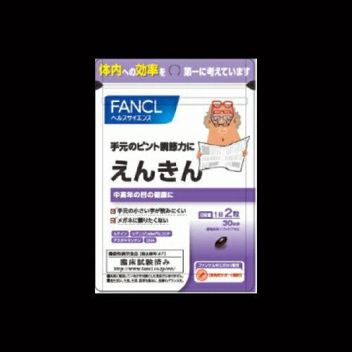 【送料無料】ファンケル えんきん 徳用 60粒 3個パック