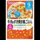 和光堂 グーグーキッチン 牛肉のすき焼き風ごはん 80G