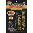ミナミ 醗酵黒にんにく卵黄香醋90 ◇270球◇