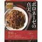 日本製粉 REGALO ボロネーゼの真実 120GX6個セット