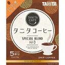 タニタ コーヒー スペシャルブレンド 5個
