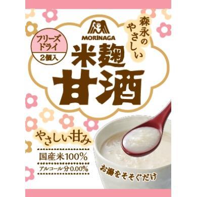 森永製菓 森永のやさしい米麹甘酒2個入 2個×5個セット