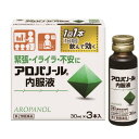 【あす楽】【第2類医薬品】アロパノール内服液 30ML×3本