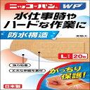 日廣薬品 ニッコーバンWP508 L 20枚