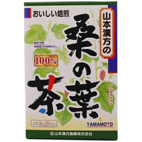 山本漢方製薬 桑の葉茶100% 3GX20包