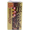 日本ヘルスシステム 三種ウコン粒 春秋紫 720粒