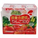ピジョン 紙パック 緑黄色野菜&りんご 125MLX3本