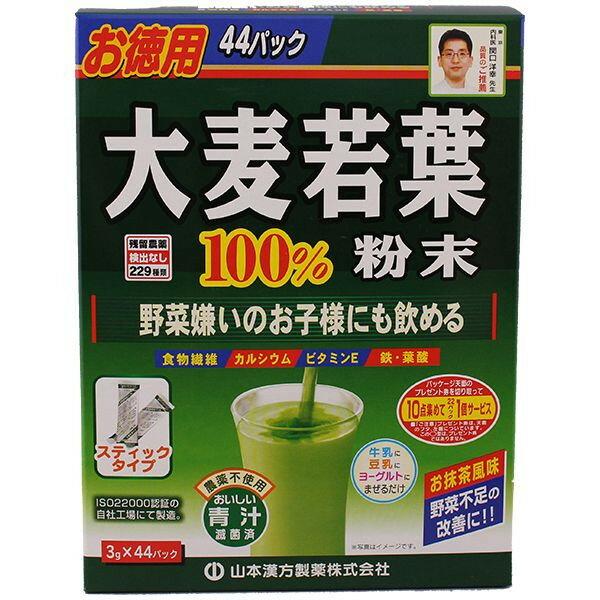 山本汉方大麦若叶青汁抹茶风味100%美容排毒44包