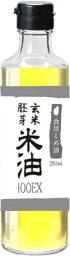 【アウトレット】【賞味期限2017年10月】玄米胚芽米油100EX 250ML【ガンマ・オリザノール】【こめ油】【γ-オリザノール】