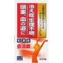 【第3類医薬品】オオクサ豊温錠 400錠