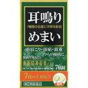 【指定第2類医薬品】奥田脳神経薬(M) 70錠