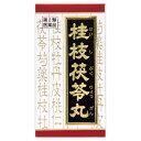 「クラシエ」漢方桂枝茯苓丸料エキス錠 90錠(3個セット)