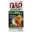 【送料無料】【第2類医薬品】キューピーコーワコンドロイザー 250錠