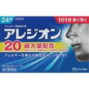 【送料無料】【あす楽】◆【第2類医薬品】アレジオン20 24