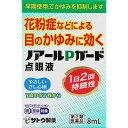 ◆【第2類医薬品】ノアールPガード点眼液 8mL【セルフメディケーション税制対象商品】