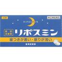 【第(2)類医薬品】リポスミン 12錠