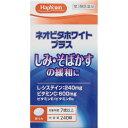 【第3類医薬品】ネオビタホワイトプラス「クニヒロ」 240錠