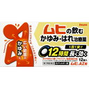 ◆【第2類医薬品】ムヒAZ錠 12錠【セルフメディケーション税制対象商品】