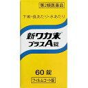 【第2類医薬品】新ワカ末プラスA錠 60錠