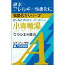 【第2類医薬品】小青竜湯エキス顆粒Aクラシエ 2.0G×10包
