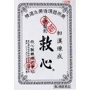 【送料無料】【第2類医薬品】生薬強心剤 救心 120粒