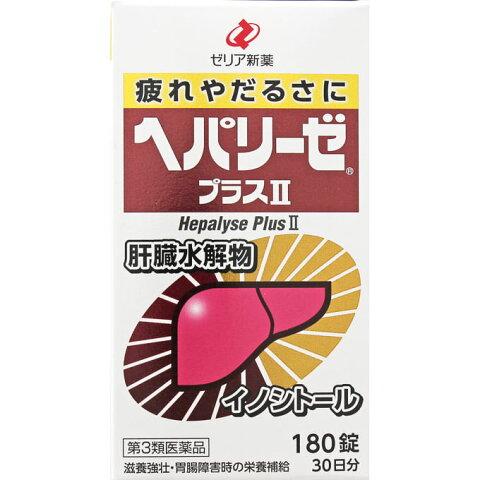 【送料無料】【第3類医薬品】ヘパリーゼプラスII 180錠