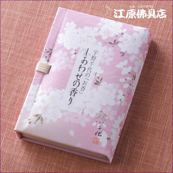 [ゆうパケットOK]宇野千代(幸せの香り)セット...の商品画像