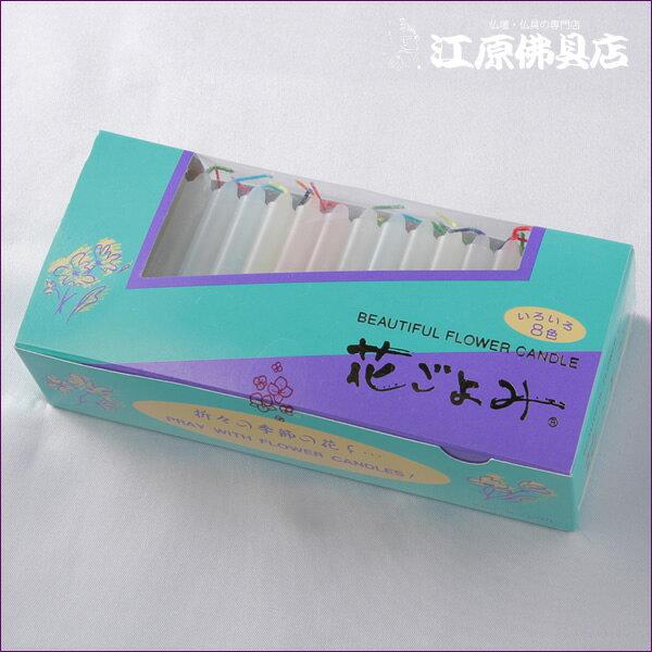 【ローソク/ろうそく】花ごよみ(グリーン)6cm...の商品画像
