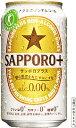 【トクホ・特保】SAPPORO+  サッポロプラス350ml...