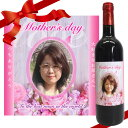 ショッピング紅マドンナ 【送料無料】母の日プレゼント 写真ラベル【選べる5種類のお酒&紅まどんなジュース】