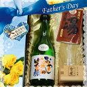 父の日ギフト 名前入り冷酒グラス&「純米吟醸おやじの笑顔720ml」セット