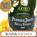 ショッピング名入れ 名入れシャンパン ペリエ ジュエ ベル エポック ブラン 750ml
