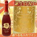 誕生日祝い 名入れスパークリングワイン カフェ・ド・パリ 750ml ピーチ・グレープフルーツ・サクランボ・ライチ・グリ...