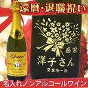 還暦・退職祝いに 名入れノンアルコールスパークリングワイン シャメイ ホワイトグレープ 750ml