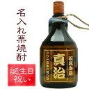 誕生日祝い 名入れ彫刻焼酎 栗焼酎 ダバダ火振 カジュアルボトル 900ml(ゴールド、シルバー着色)