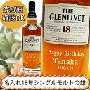 名入れウイスキー ザ・グレンリベット 18年 700ml  正規品