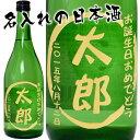 名入れ お酒 利き酒師お勧め日本酒ギフト