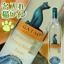 名入れ彫刻ワイン ガタオ ヴィーニョ・ヴェルデ 750ML