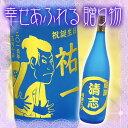 ショッピング魔王 名入れ焼酎 芋焼酎 七窪(ななくぼ)1.8L