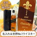 名入れウイスキー ジョニーウォーカー ブラックラベル12年 正規品