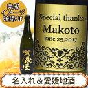 名入れ日本酒 伊予賀儀屋 無濾過 純米吟醸 黒ラベル 720ml
