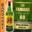 誕生日 プレゼント 名入れウイスキー J&B レア 40度 700ml