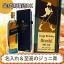 名入れウイスキー ジョニーウォーカー ブルーラベル 正規 700ml 正規品