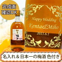 名入れ梅酒 萬歳楽 加賀梅酒 720ML ゴールド・シルバー着色