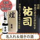 名入れ日本酒 金陵 煌金陵 純米大吟醸酒 720ML