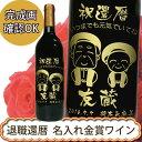 退職・還暦祝い 名入れ金賞ワイン