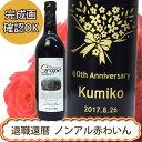 退職・還暦祝い 名入れノンアルコールワイン カツヌマグレープ 720ml
